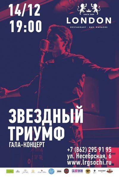 Финальный гала-концерт 2017
