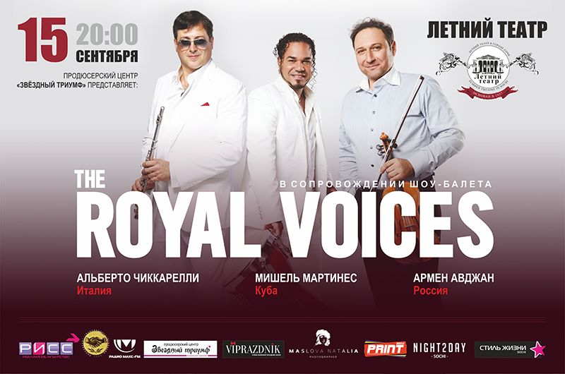 Летний театр парка им. Фрунзе «ROYAL VOICES»