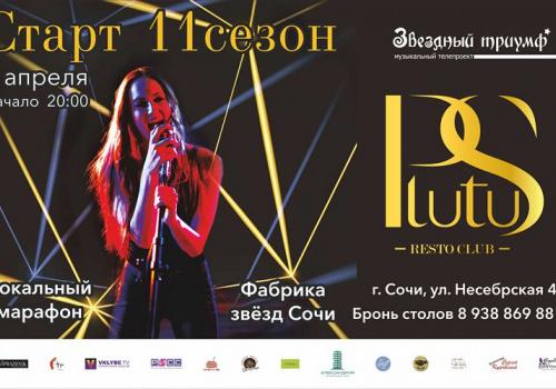 Продюсерский центр ЗТ, начинает  вокальный марафон, Музыкального телепроекта «Звездный Триумф 2021».