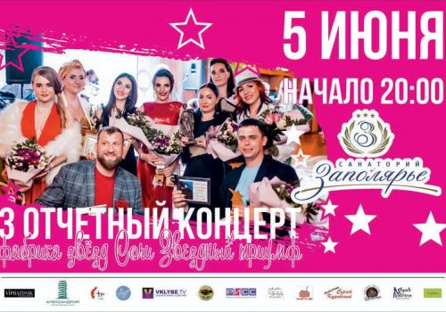 Третий отчетный концерт, Музыкального телепроекта «Звездный Триумф 2021».